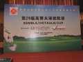 29th_fsica_golf_competition_album_087