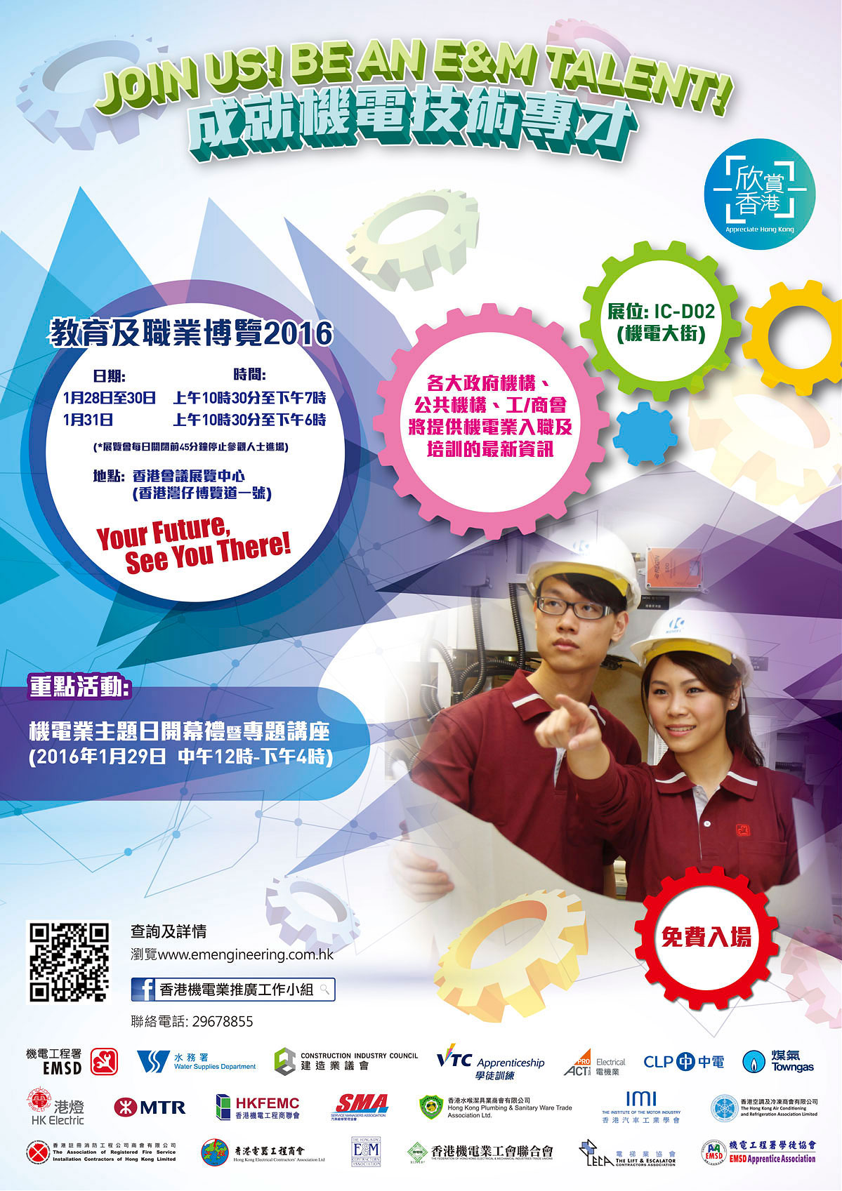 education-careers-expo-2016-poster